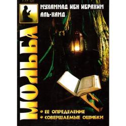 книга брошюра - Мольба. изд. Казань