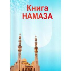 Книга намаза. изд. Академия познания