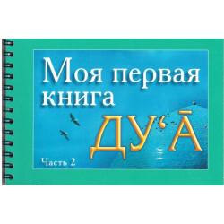 Моя первая книга : Дуа 2