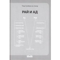 Книга - Рай и Ад. изд. Умма