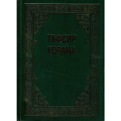 Тафсир Корана (Аль-Мунтахаб)
