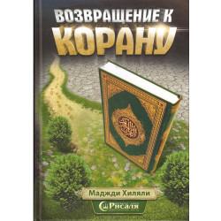 Книга - Возвращение к Корану.изд. Рисаля