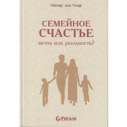 Книга - Семейное счастье - мечта или реальность? изд. Рисаля