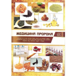 Книга брошюра - Медицина Пророка. изд. Казань