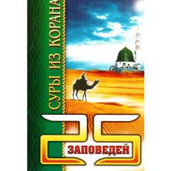Книга брошюра - 25 заповедей. Суры из Корана. изд. Академия Познания