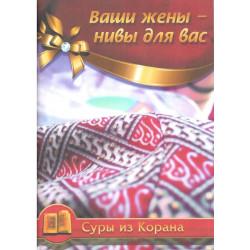 Книга - Ваши жены — нивы для вас. Суры из Корана. изд. Академия Познания