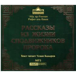 """CD - Аудиокнига """"Рассказы из жизни сподвижников пророка"""""""