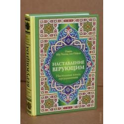 Наставление верующим. Настольная книга мусульманина
