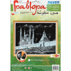 Гравюра с металлическим эффектом Мечеть Кул Шариф