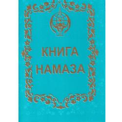 Книга намаза (карманный вариант)