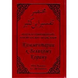 """""""Коментарии к Великому Корану"""" Том1 Мухтасар (сокращённый). Тафсир Ибну Касира"""