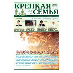 """Газета """"Крепкая семья"""""""