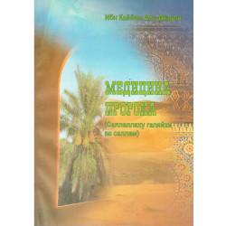 Медицина Пророка (Саллаху галяйхи ва саллам) Ибн Каййим Аль-Джаузи