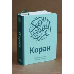 Коран. Перевод смыслов. (карманный