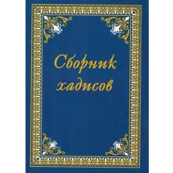 Сборник хадисов. Абу Закария Яхйа ибн Шараф