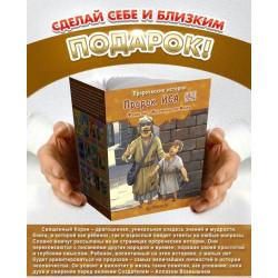 """""""Пророческие истории №11 Пророк Иса"""""""