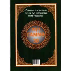 Жуз гамма 30. 3 в 1 на татарском