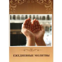 Ежедневные молитвы (листовки)