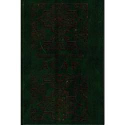 Асар (1-4 том)