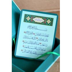 Коран: Перевод смыслов (Подарочный в коробке с дощечкой)