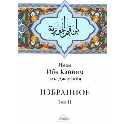Избранное том 2 (Деяния сердец) Ибн Каййим аль-Джаузийя