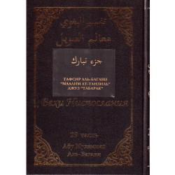 "Тафсир аль-Багави Вехи Ниспослания ""Ма'алим ат-Танзиль"" 29 часть Джуз Табарак"