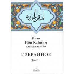 Избранное том 3 (Деяния сердец) Ибн Каййим аль-Джаузийя