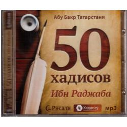 """CD - """"50 хадисов Ибн Раджаба"""" Абу Бакр Татарстани (МР3)"""