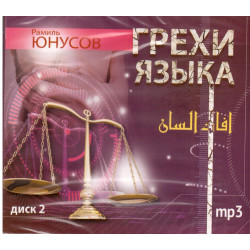 CD - Грехи языка. Диск 2. Рамиль Юнусов