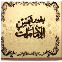 "Бахур ""Плитка"" Shams Al Emarat Al Zaafaran O.A.E."