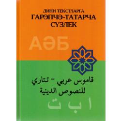 Гарәпчә-татарча сүзлек