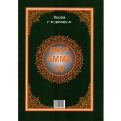 Джуз амма 30. Коран с Таджвидом