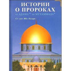 Истории о пророках. От Адама до Мухаммада.