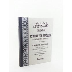 Книга - Тухфат Уль-Маудуд Би Ахкам Иль-Маулюд.