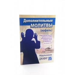 """Книга - """"Дополнительные Молитвы (нафиль)"""""""