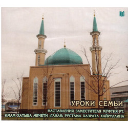 "CD - ""Уроки семьи"" Рустам хазрат Хайруллин (МР3)"