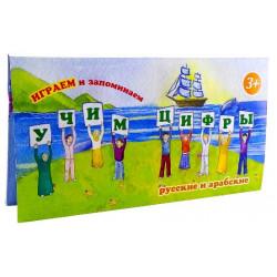 Игра - играем и запоминаем учим цифры арабского алфавита