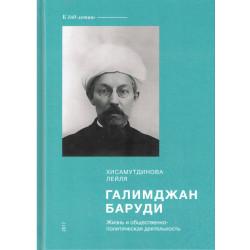 Книга - Галимжан Баруди
