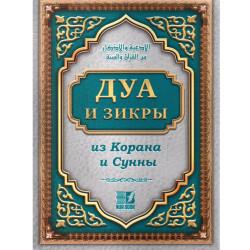 Дуа и зикры из Корана и Сунны