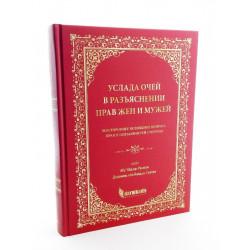 """Книга """"Услада очей в разъяснении прав жен и мужей"""""""