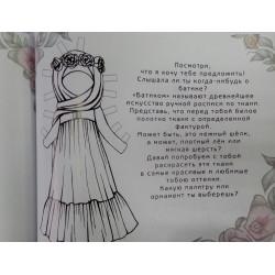"""Вырезная кукла с нарядами - Книга детская """"Куколка Кульсум"""""""