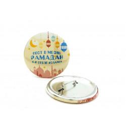 Значок металлический Пост в месяц Рамадан 4-й столп Ислама (светлый)