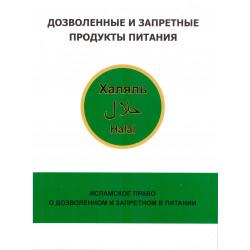 Книга - Дозволенные и запретные продукты питария. Исламское право о дозволенном и запретном в питании