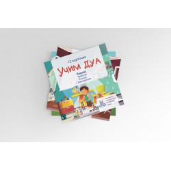 """Карточки для детей """"Учим Дуа"""". Арабский"""