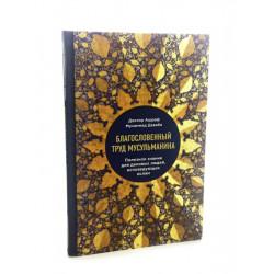 Книга Благословенный труд мусульманина 160 стр. изд. Умма