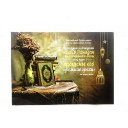 """Плакат настенный """"Хадис о Посте"""" (размер: 42х59)"""