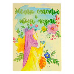 Открытка Желаю счастья в обоих мирах. Изд. Umma-Land