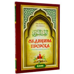 Книга - Медицина Пророка (да благословит его Аллах и приветствует) Ибн Каййим Аль-Джаузи. изд. Хикма