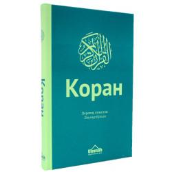 Коран. Перевод смыслов. Кулиев. 13