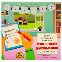 Книга детская - Книга мотиваций для юных мусульман и мусульманок На каждый день (6+) 48с. изд.Алиф